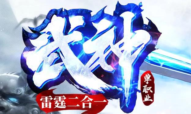 武神雷霆二合一 单职业新版